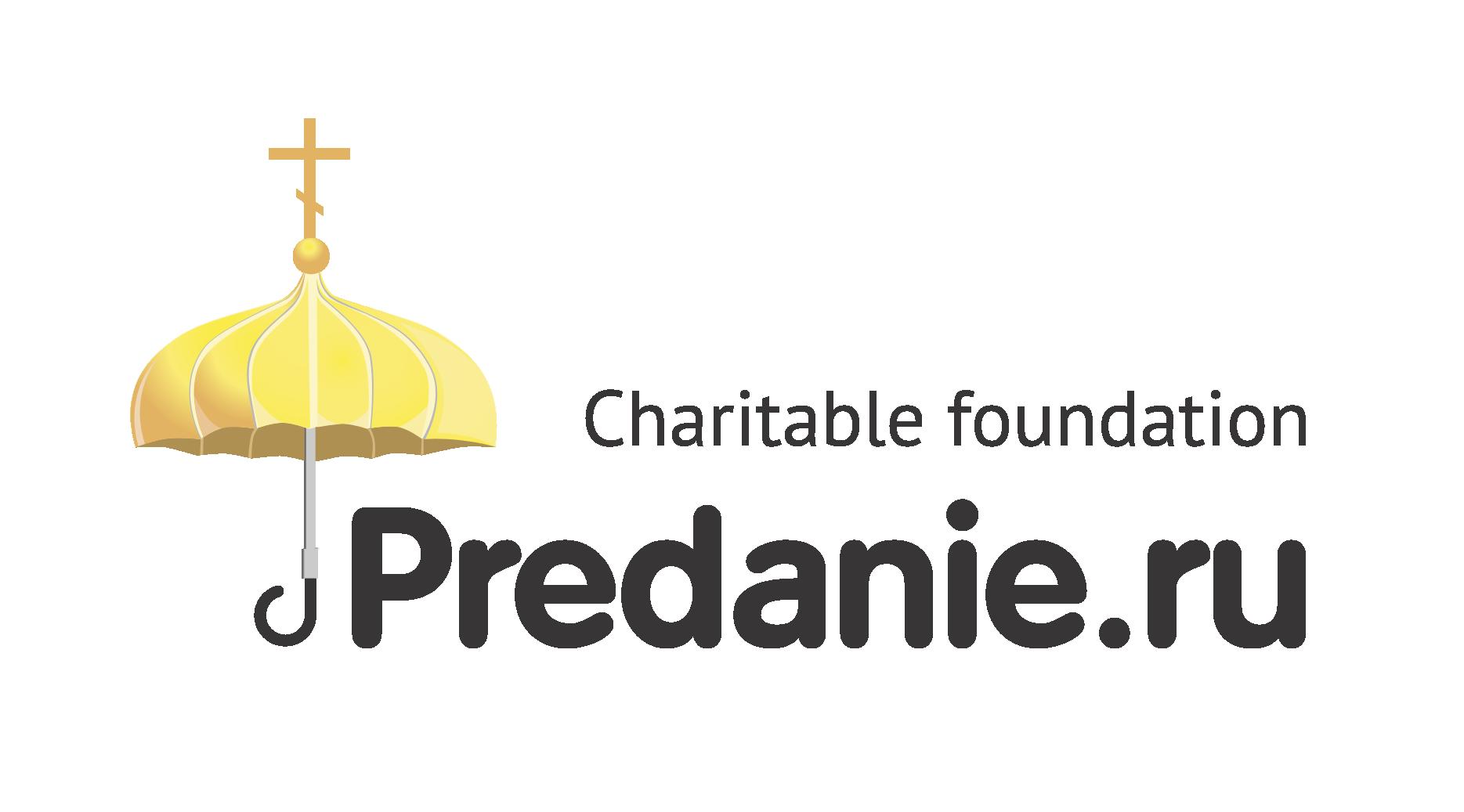 Predanie Foundation